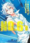 NO.6 [ナンバーシックス](8)-電子書籍