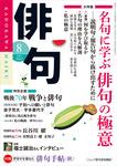 俳句 27年8月号-電子書籍