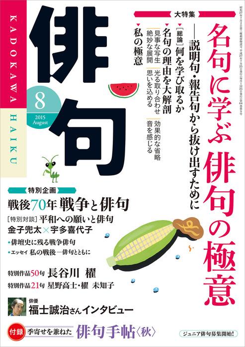 俳句 27年8月号拡大写真