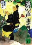 陰の声 重蔵始末(五)長崎篇-電子書籍