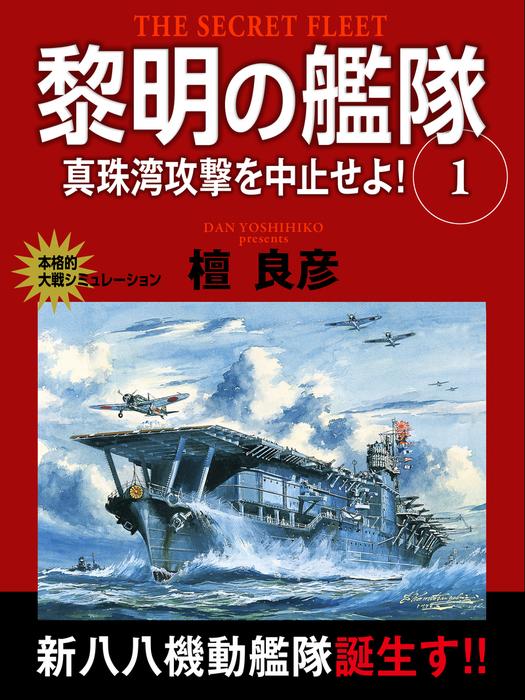 黎明の艦隊 1巻 真珠湾攻撃を中止せよ!拡大写真