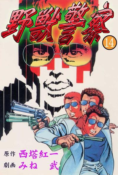 野獣警察14-電子書籍