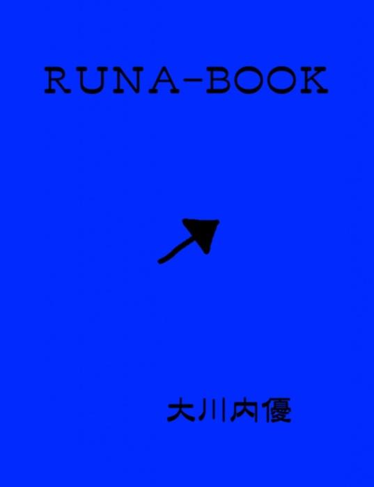 RUNA-BOOK拡大写真