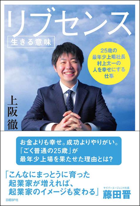 リブセンス<生きる意味> 25歳の最年少上場社長 村上太一の人を幸せにする仕事拡大写真