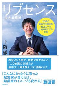 リブセンス<生きる意味> 25歳の最年少上場社長 村上太一の人を幸せにする仕事-電子書籍