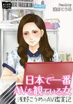 日本で一番AVを観ている女 浅野こうめのAV鑑賞記-電子書籍