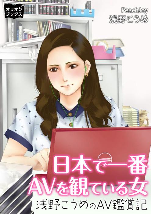 日本で一番AVを観ている女 浅野こうめのAV鑑賞記拡大写真