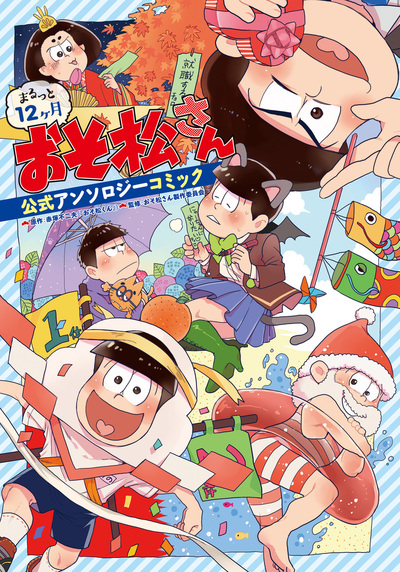 まるっと12ヶ月おそ松さん 公式アンソロジーコミック-電子書籍