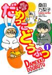 だめっこどうぶつ (1)-電子書籍