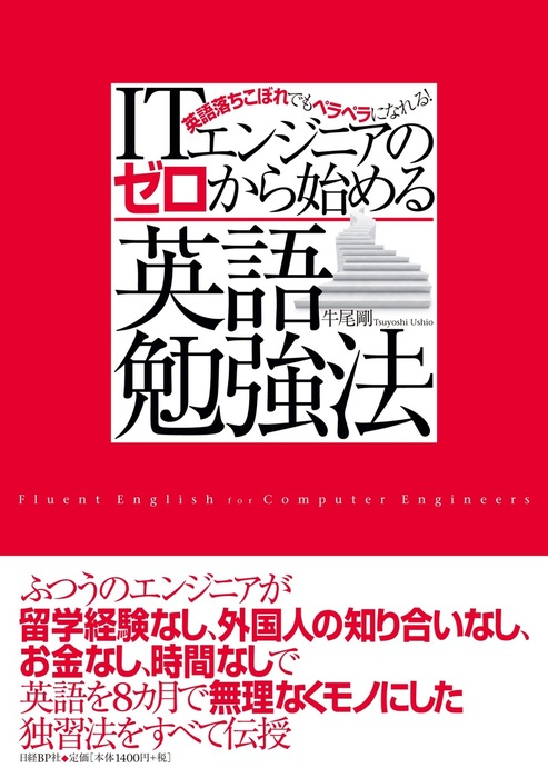 ITエンジニアのゼロから始める英語勉強法(日経BP Next ICT選書)拡大写真