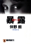 暴露(スクープ)-電子書籍