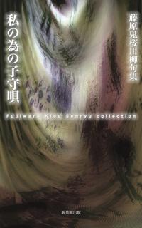 川柳句集 私の為の子守唄-電子書籍