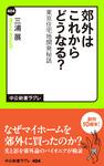 郊外はこれからどうなる? 東京住宅地開発秘話-電子書籍