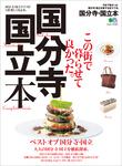 国分寺・国立本-電子書籍