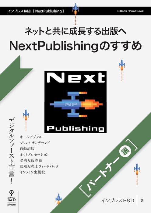 ネットと共に成長する出版へ NextPublishingのすすめ(パートナー編)拡大写真