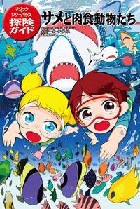マジック・ツリーハウス探険ガイド サメと肉食動物たち-電子書籍