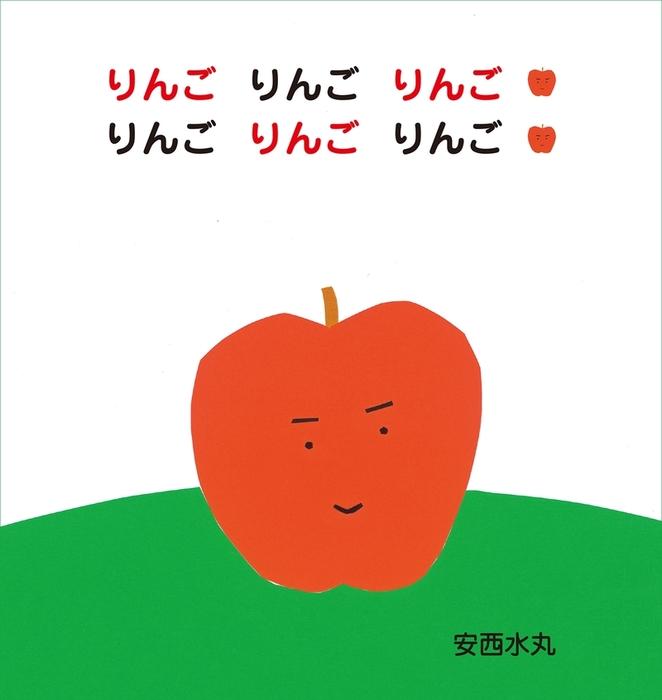 りんごりんごりんごりんごりんごりんご-電子書籍-拡大画像
