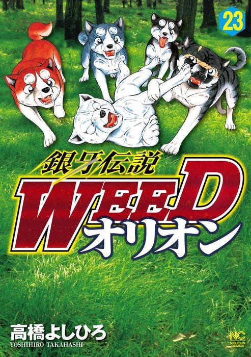 銀牙伝説WEEDオリオン 23拡大写真
