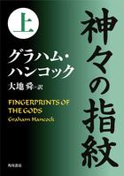 「神々の指紋(角川文庫)」シリーズ