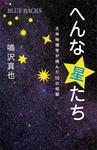 へんな星たち 天体物理学が挑んだ10の恒星-電子書籍