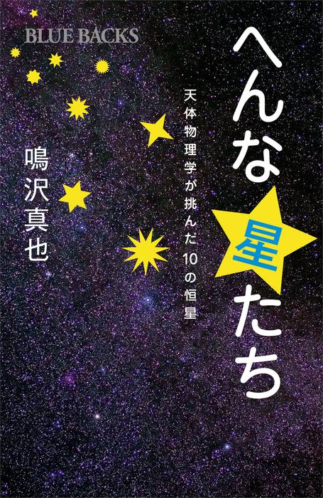 へんな星たち 天体物理学が挑んだ10の恒星拡大写真