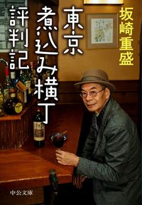 東京煮込み横丁評判記-電子書籍