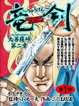竜剣~大菩薩峠・第2章 第1巻-電子書籍