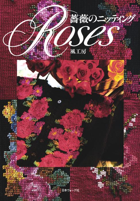 薔薇のニッティング-電子書籍-拡大画像