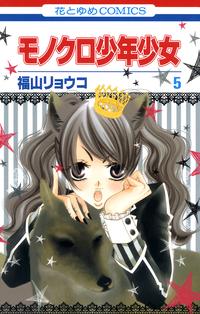 モノクロ少年少女 5巻-電子書籍