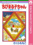 ちびまる子ちゃん―大野君と杉山君―-電子書籍