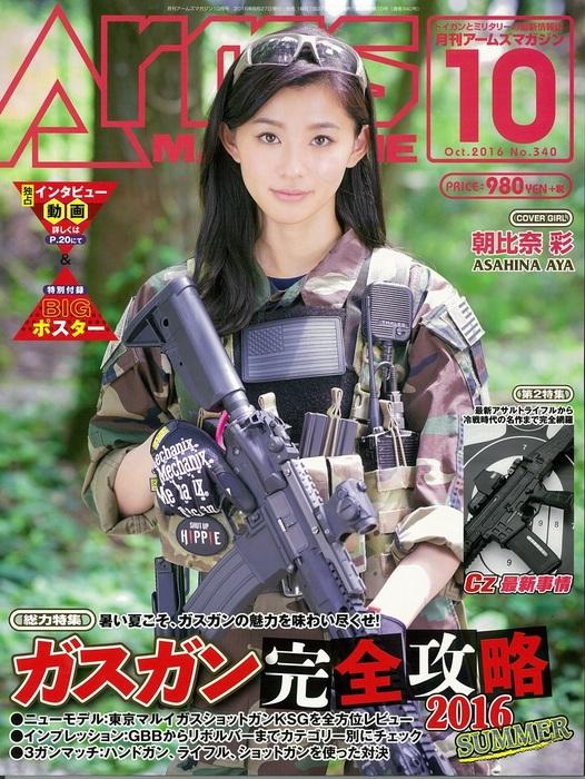 月刊アームズマガジン2016年10月号拡大写真