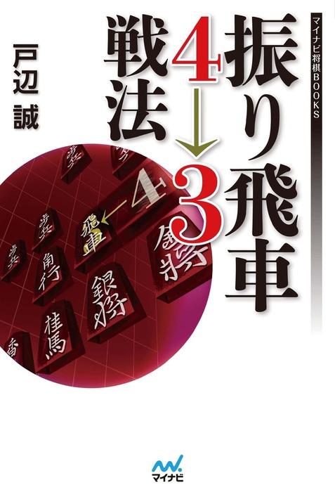 振り飛車4→3戦法-電子書籍-拡大画像
