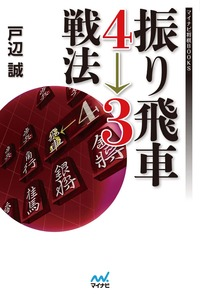 振り飛車4→3戦法-電子書籍