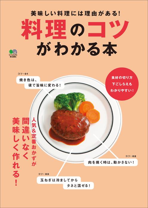 料理のコツがわかる本-電子書籍-拡大画像