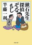 漱石先生、探偵ぞなもし-電子書籍