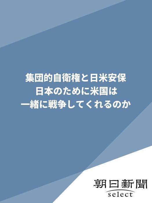 集団的自衛権と日米安保 日本のために米国は一緒に戦争してくれるのか-電子書籍-拡大画像