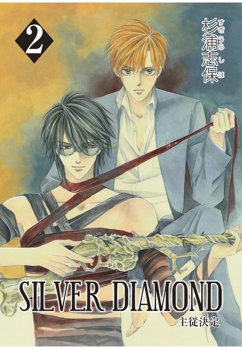 SILVER DIAMOND 2巻拡大写真