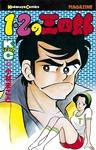 1・2の三四郎(4)-電子書籍
