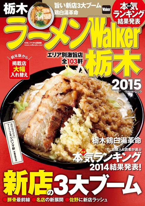 ラーメンWalker栃木2015-電子書籍-拡大画像