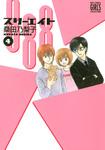 888 スリーエイト (4)-電子書籍