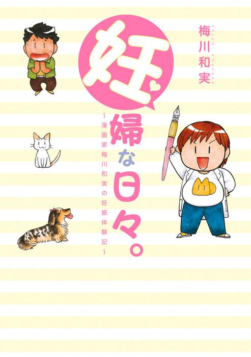 妊婦な日々。 ~漫画家梅川和実の妊娠体験記~拡大写真