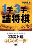 1手3手の詰将棋-電子書籍