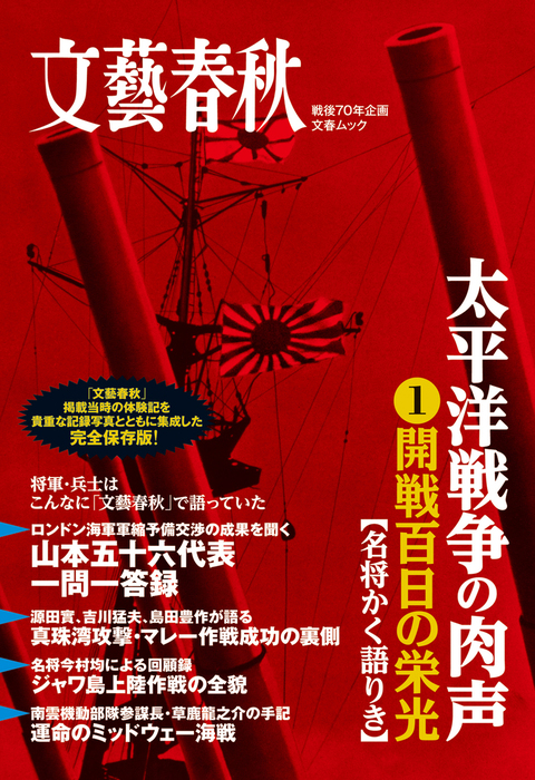 太平洋戦争の肉声(1)開戦百日の栄光-電子書籍-拡大画像