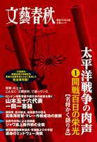 「太平洋戦争の肉声(文春e-book)」シリーズ