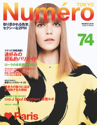 Numero TOKYO 2014年3月号