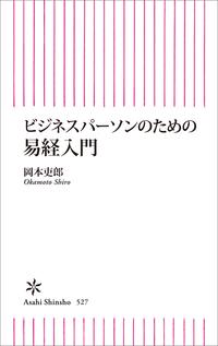 ビジネスパーソンのための易経入門-電子書籍