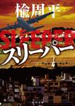 スリーパー-電子書籍