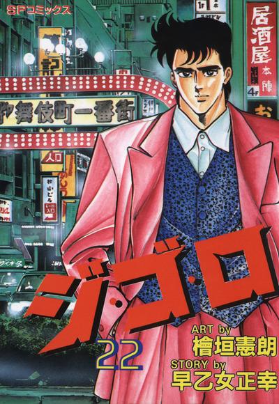 ジ・ゴ・ロ (22)-電子書籍