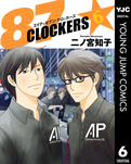 87CLOCKERS 6-電子書籍