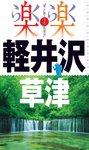 楽楽 軽井沢・草津(2017年版)-電子書籍
